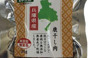 OL-29_兵庫県産鹿干し肉_p_web