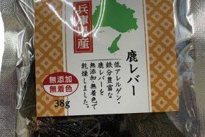 OL-30_兵庫県産鹿レバー_p_web