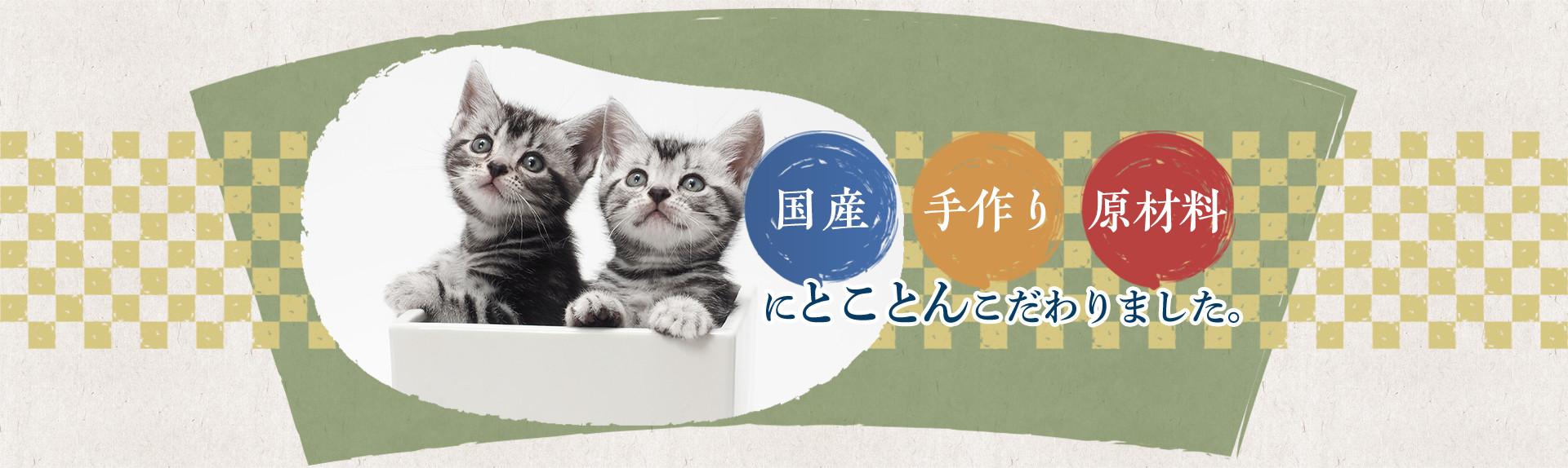 画像:猫『国産』『手作り』『原材料』にとことんこだわりました。